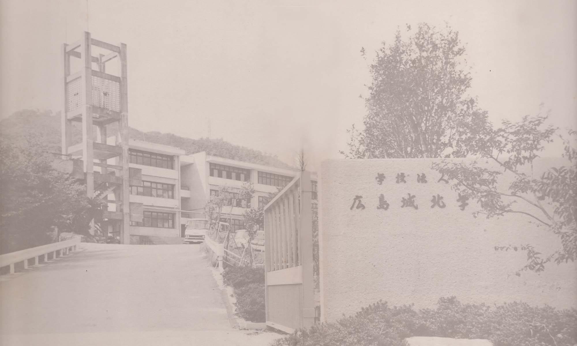 Hiroshima Johoku 1976 Club